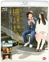 横道世之介【Blu-ray】 [ 高良健吾 ]