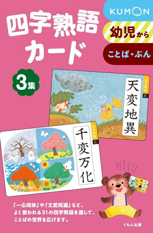 四字熟語カード(3集) [ 和泉新 ]の商品画像