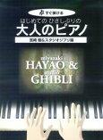 はじめてのひさしぶりの大人のピアノ(宮崎駿&スタジオジブリ編) すぐ弾ける