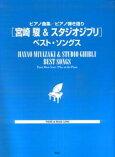 「宮崎駿&スタジオジブリ」ベスト・ソングス ピアノ曲集/ピアノ弾き語り
