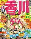 るるぶ香川高松琴平直島小豆島('18) (るるぶ情報版)