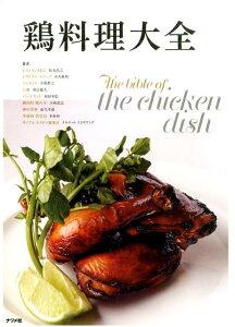 鶏料理大全 フランス、イタリアから日本、中国、韓国、タイのアジ