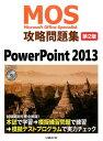 Microsoft Office Specialist攻略問題集(PowerPoint 2013)第2版 市川洋子