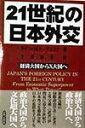 21世紀の日本外交 [ ラインハルト・ドリフテ ]