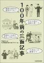 100年前の三面記事 (中経の文庫) [ TBSラジオ大沢悠里のゆうゆうワイド ]