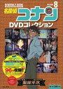 名探偵コナンDVDコレクション(volume 8)