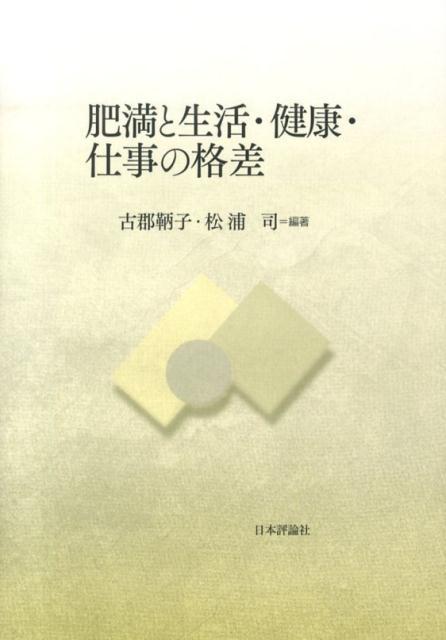肥満と生活・健康・仕事の格差[古郡鞆子]
