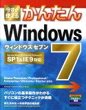 【ブックスなら】今すぐ使えるかんたんWindows 7 [ 阿久津良和 ]