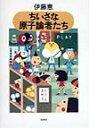ちいさな原子論者たち (やまねこ文庫) 伊藤恵