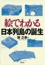 絵でわかる日本列島の誕生 [ 堤之恭 ]