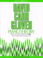 グローバー・ピアノ教育ライブラリー グローバー・ピアノ ドリル・ブック Vol.1