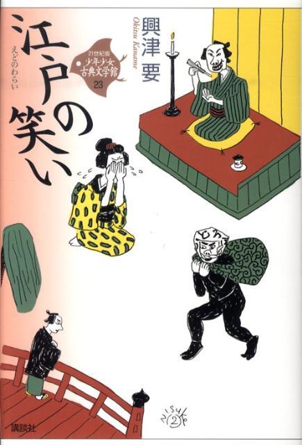 江戸の笑い (21世紀版・少年少女古典文学館) ...の商品画像