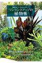 ワンランクアップの植物帳