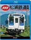 ビコム ブルーレイ展望::松浦鉄道 全線 有田?伊万里?佐世保【Blu-ray】 [ (鉄道) ]
