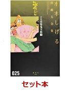 水木しげる漫画大全集第1期B(10冊セット)