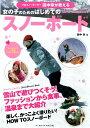 プロスノーボーダー田中幸が教える女の子のためのはじめてのスノーボード 雪山で遊びつくそう!ファッションから食事温泉まで大 [ 田中幸 ]