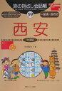 西安 中国語 (ここ以外のどこかへ! 旅の指さし会話帳) [ 今中崇文 ]