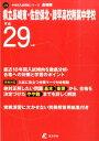 県立長崎東・佐世保北中学校・諫早高校附属中学校(平成29年度)