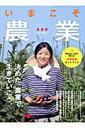 いまこそ農業 最新版 新規就農ガイドブック (イカロスMOOK)