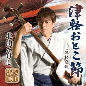 津軽おとこ節 (CD+DVD) [ 北山たけし ]