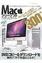 Macフリーソフトベストコレクション