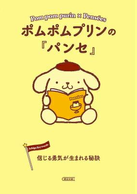 ポムポムプリンの『パンセ』 [ 朝日文庫編集部 ]...:book:17387287