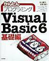 【送料無料】かんたんプログラミングVisual Basic 6(基礎編) [ 川口輝久 ]