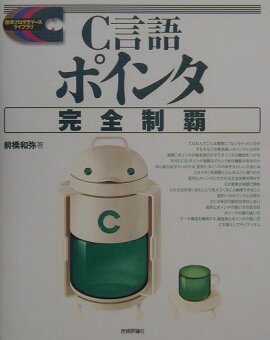 C言語 練習問題集 - kitako.tokyo