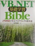 VB的。 NET的圣经研究[VB.NET基礎学習bible [ 河西朝雄 ]]