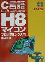 C言語によるH8マイコンプログラミング入門 3052F、3048F対応 [ 横山直隆 ]