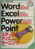 Word 2003中的Excel 2003 PowerPoint 2003的步骤[Word 2003 Excel 2003 PowerPoint 2003ステップ [ 定平誠 ]]