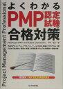 よくわかるPMP認定試験の合格対策