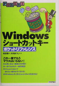 Windows、IE(Internet Explorer)、OE(Outlook Express)、Word、Excelに関するショートカットキーを操作の目的別に分類して紹介