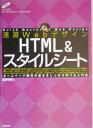 速習WebデザインHTML &スタイルシート