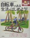 自転車のある生活をはじめよう!