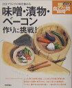 味噌・漬物・ベーコン作りに挑戦!
