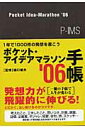 ポケット・アイデアマラソン手帳('06)