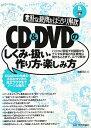 CD & DVDのしくみ・扱い・作り方・楽しみ方