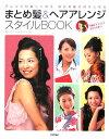 まとめ髪&ヘアアレンジスタイルbook
