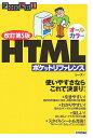 HTMLポケットリファレンス改訂第5版