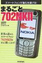まるごと702 NK 2