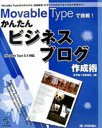 Movable Typeで挑戦!かんたんビジネスブログ作成術