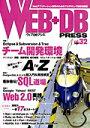 WEB。ワDB PRESS Vol。・32