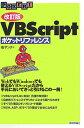 VBScriptポケットリファレンス改訂版 [ アンク ]
