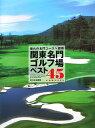 関東名門ゴルフ場ベスト45 courses [ 杉本英世 ]