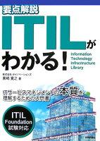 要点解説ITILがわかる!