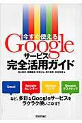 今すぐ使えるGoogleサービス完全活用ガイド