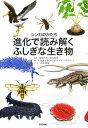 進化で読み解くふしぎな生き物