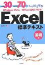 例題30+演習問題70でしっかり学ぶExcel標準テキスト(基礎編) Windows Vista/Office 2007 [ 稲葉久男 ]
