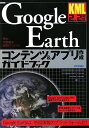 Google Earthコンテンツ&アプリ作成ガイドブック